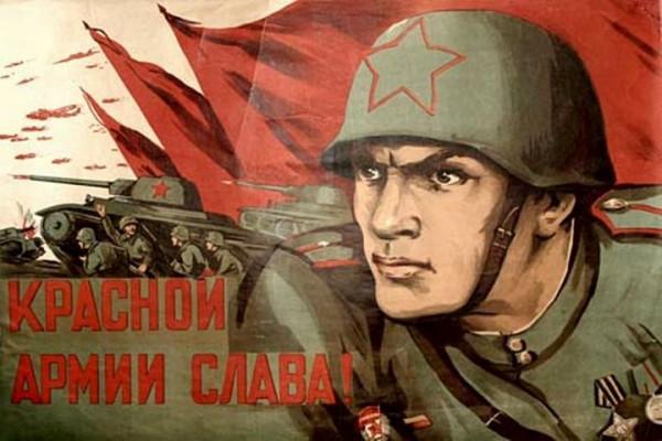 Красная армия.jpg