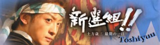 hijikata saigo ichinichi