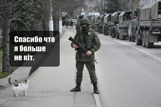 Crimea_kit