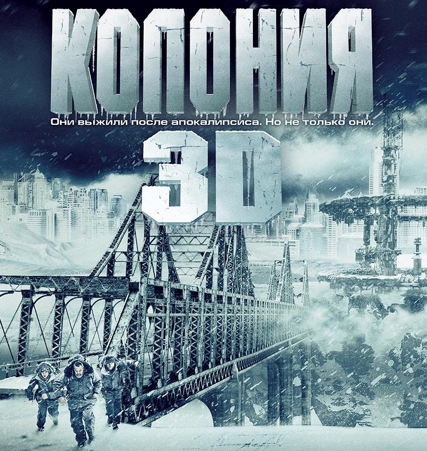 1391200382_kinopoisk.ru-the-colony-2245325