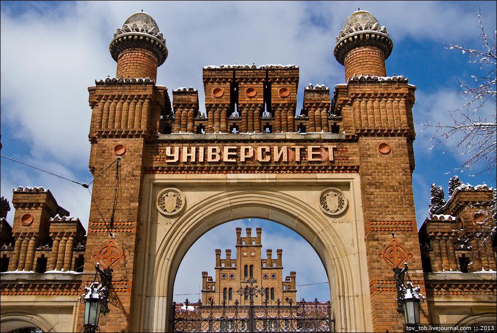 Картинки по запросу черновицкий национальный университет