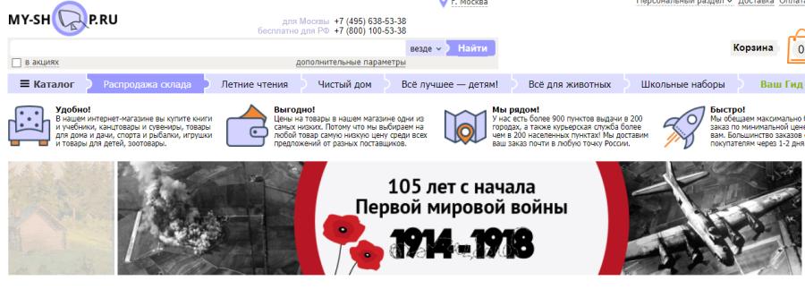 Opera Снимок_2019-07-25_144010_my-shop.ru