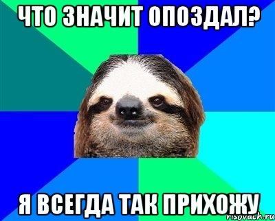 lenivec_64867547_orig_
