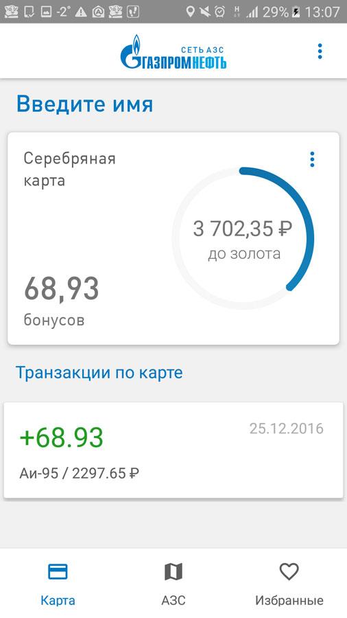 Лайфхак: как сэкономить на бензине 700 рублей в месяц