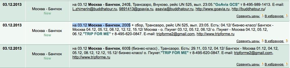 Снимок экрана 2013-12-02 в 19.58.36