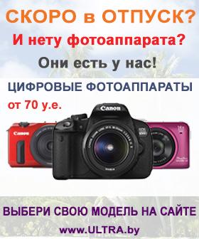 Партнеры путешествия по провинции - Ulta.by один из самых больших интернет магазинов Беларуси.