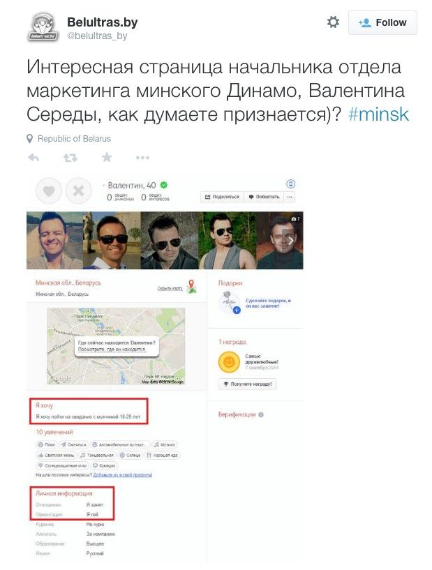 Дискриминация в ФК «Динамо-Минск»: клуб отказал гомосексуалу Середе в трудоустройстве
