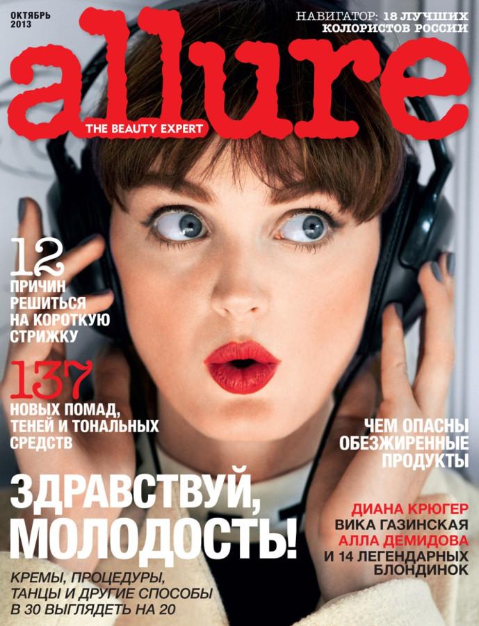 Allure октябрь 2013 1
