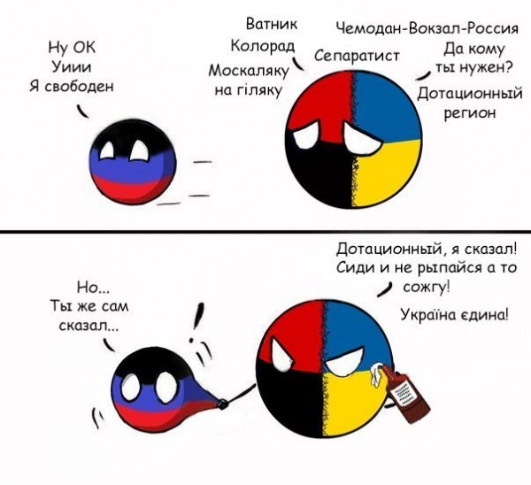 я-ватник-разное-майдауны-ДНР-1247948
