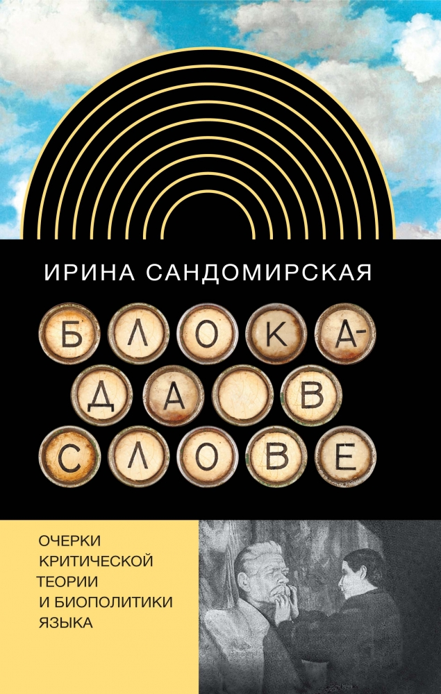 SANDOMIRSKAYA_Pereplet