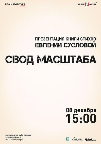 Aficha_Suslova