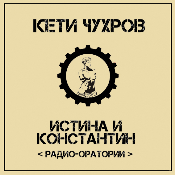 kraft_audio_keti1