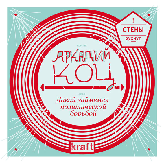 arkadiy-kots_cover-2014