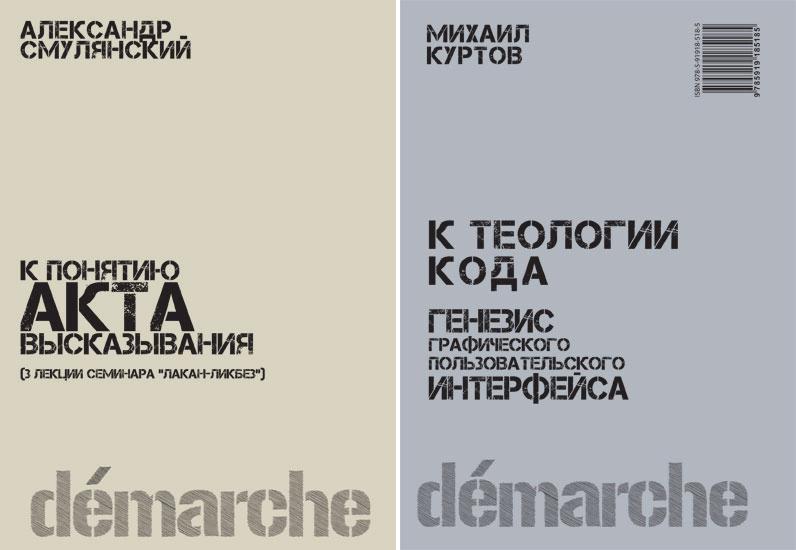 demarche_Kurtov