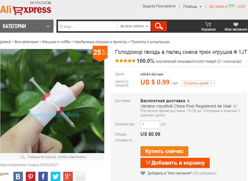 Голодомор гвоздь в палец смеха трюк игрушка   1JT  принадлежащий категории Приколы и розыгрыши и относящийся к Игрушки и хобби на сайте AliExpress.com   Alibaba Group