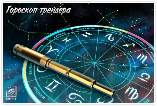 Гороскоп трейдера
