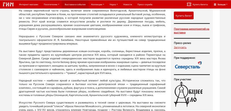 ГИМ-Каргопольская губерния