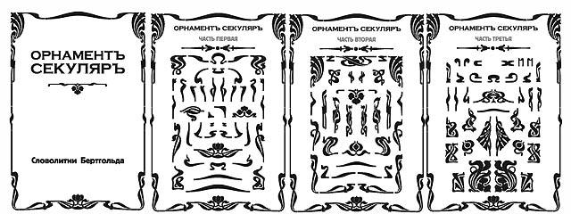 орнамент секуляр-1