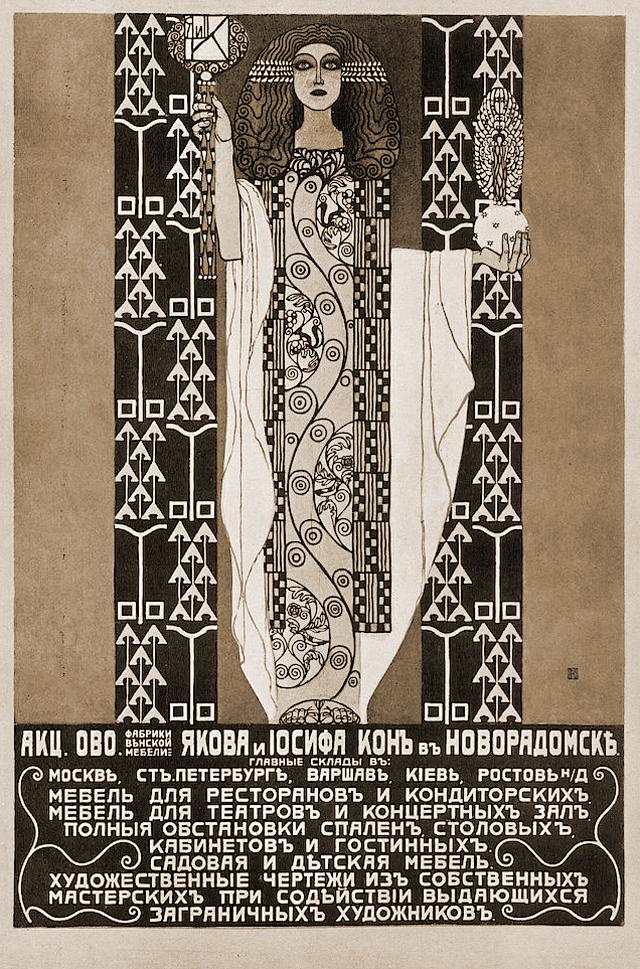 коломан мозер 1905