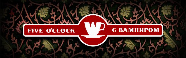 лого серия вампиры