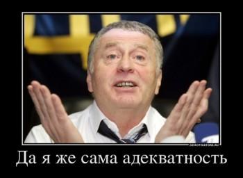 Жириновский подал в суд на Горбачева: требует миллион за моральный ущерб - Цензор.НЕТ 6095