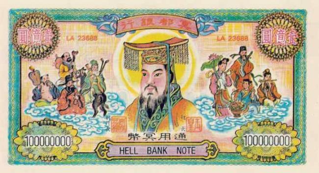 Банкноты китайского Ада