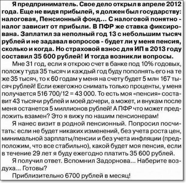Особенности национального предпринимательства на Руси