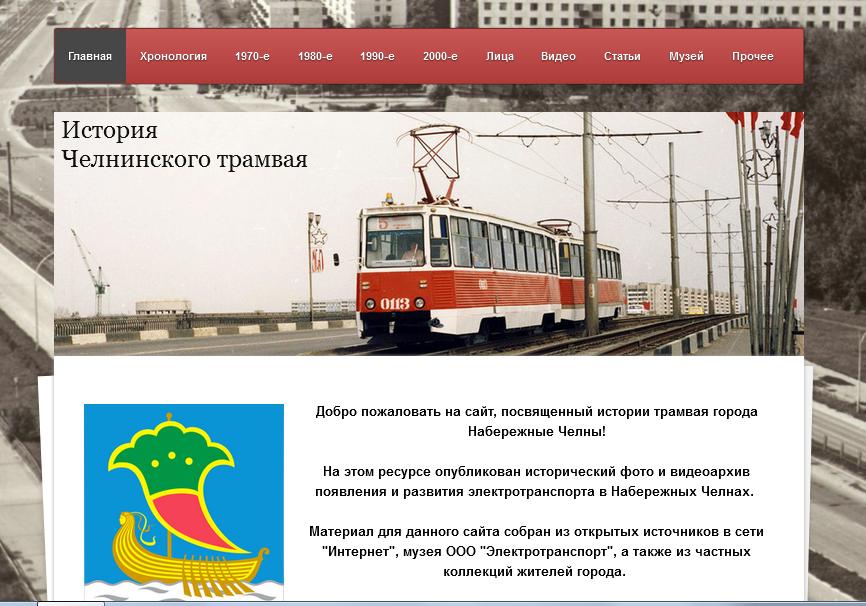 трамвае Набережных Челнов.