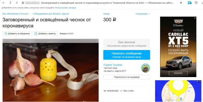 Скриншот с сайта https://www.avito.ru/