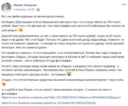 Screenshot_2019-04-08 Мария Захарова