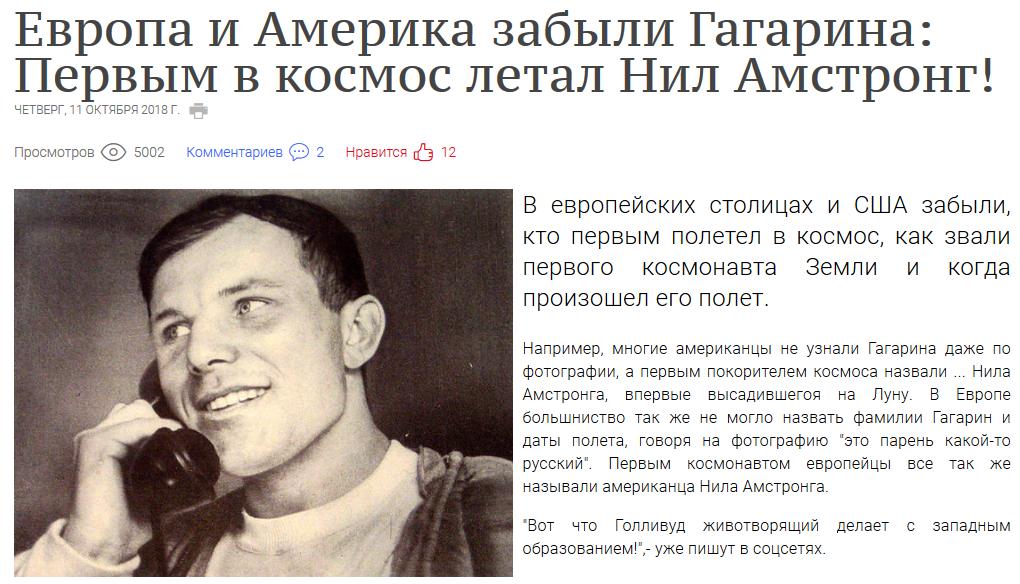 Screenshot_2019-04-12 Европа и Америка забыли Гагарина Первым в космос летал Нил Амстронг