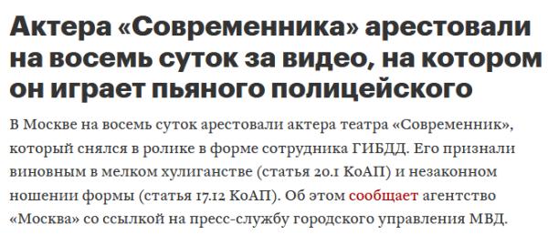 Screenshot_2019-07-31 Актера «Современника» арестовали на восемь суток за видео, на котором он играет пьяного полицейского