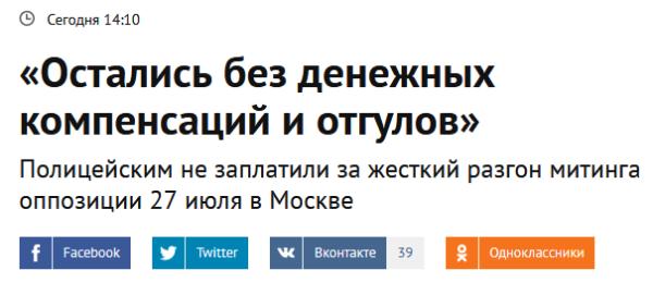 Screenshot_2019-08-01 Полицейским не заплатили за жесткий разгон митинга оппозиции 27 июля в Москве