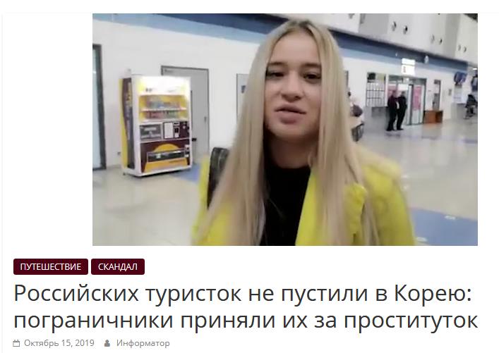 Screenshot_2019-10-17 Российских туристок не пустили в Корею пограничники приняли их за проституток Инфотека 24