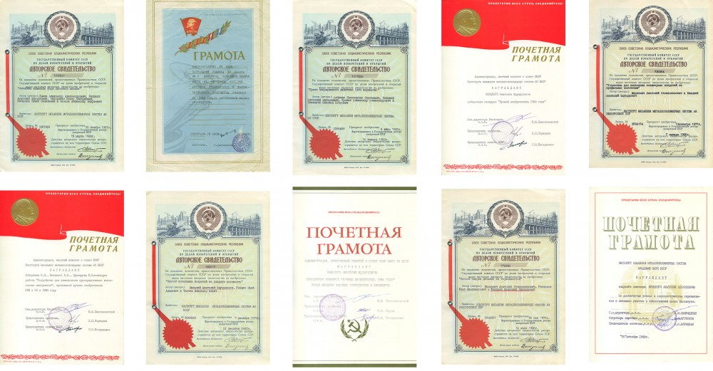 Свидетельства и грамоты Анатолия Юницкого