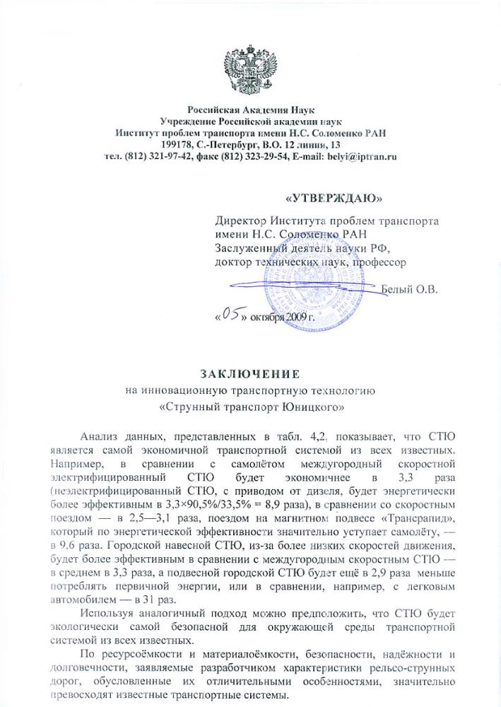 Заключение на ииновационную транспортртную технологию СТЮ от РАН