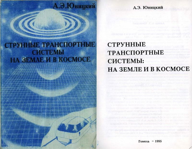 Монография Анатолия Эдуардовича Юницкого - Струнные транспортные системы на Земле и в космосе