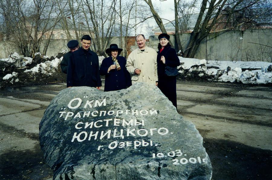 0 км струнного транспорта Юницкого