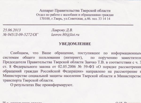 Отписки из правительства