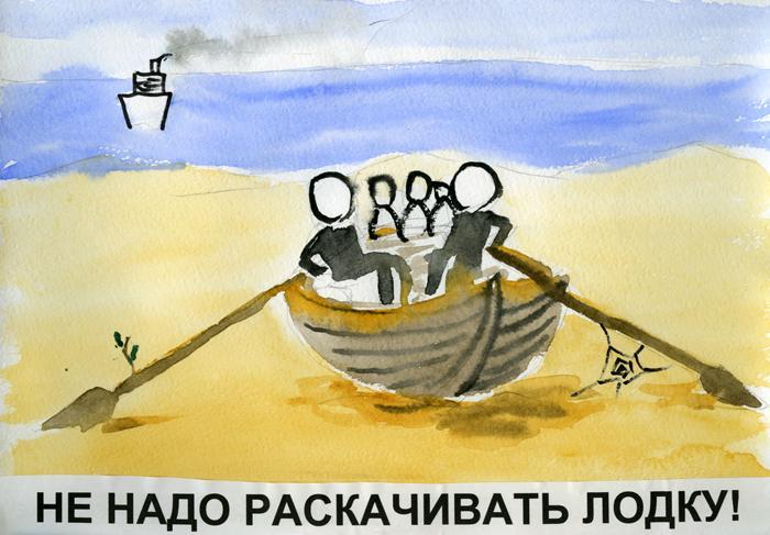 Не надо раскачивать лодку