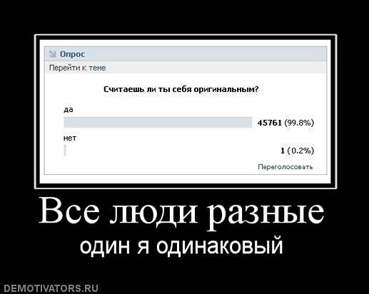 709805_vse-lyudi-raznyie