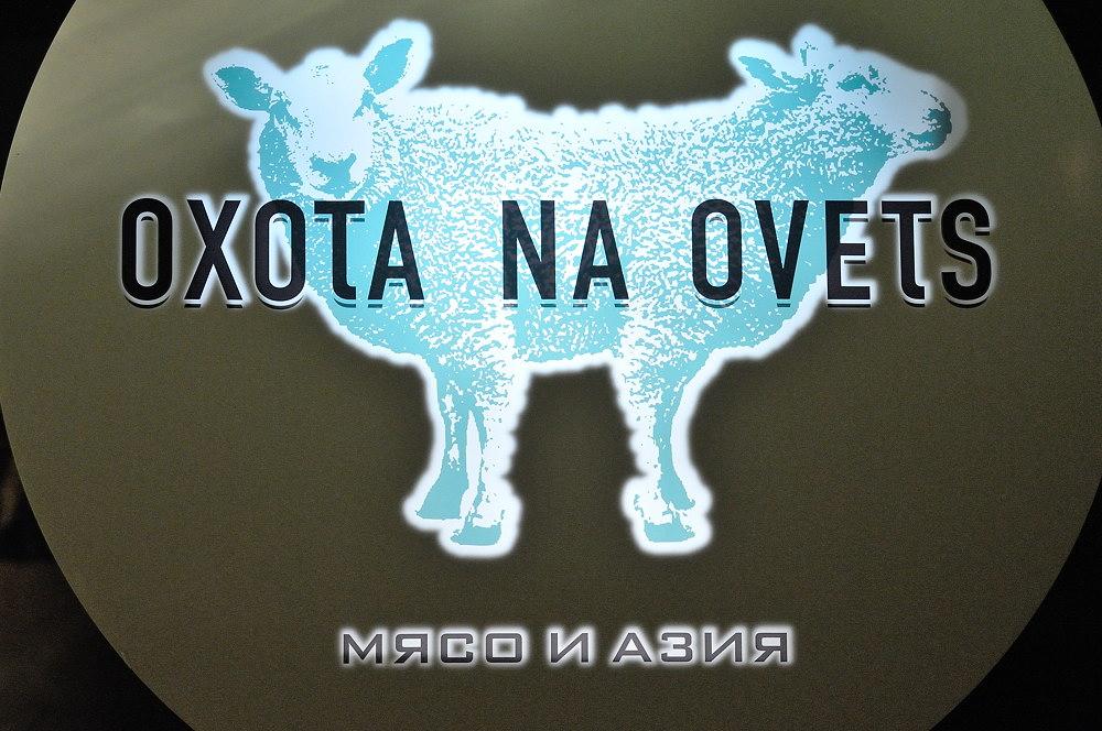 oxota_na_ovets_001-web