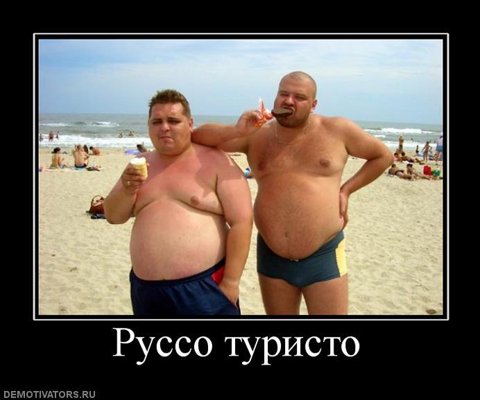 руссо туристо фото