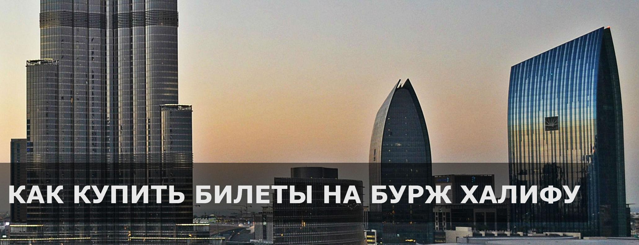 Дубаи, Dubai, Бурж Халифа, Burj Khalifa, At the Top, как купить билеты на Бурж Халифу