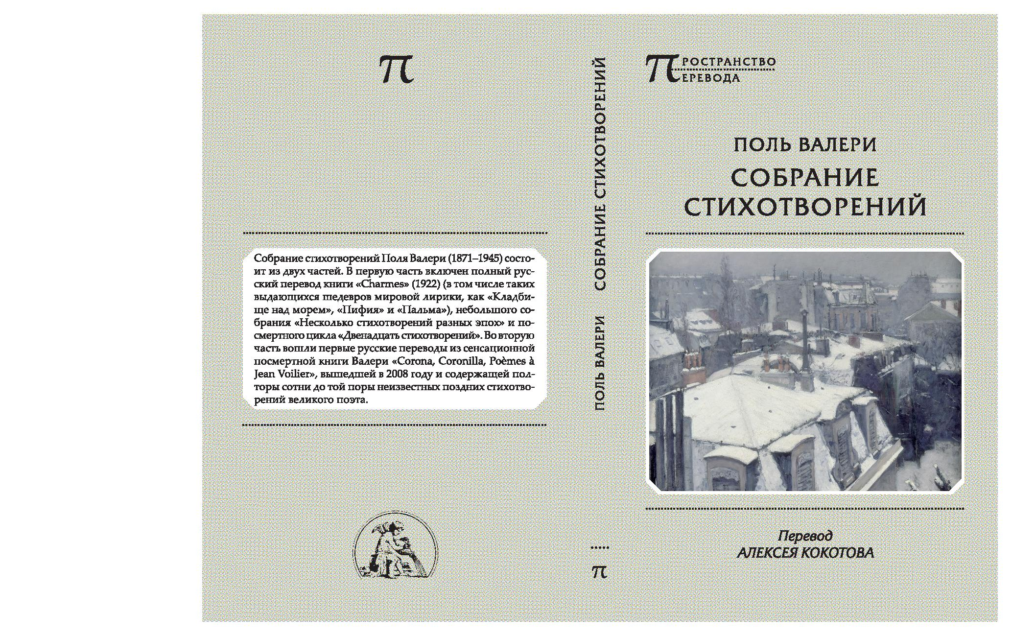 Валери2-COVER-page-001