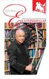 Журнал Екатер № 1(7) 2013