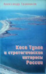 1367269870_2-kosa-tuzla-kniga