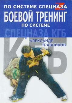 Боевой тренинг обложка
