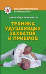 1359828675_oblozhka-travnikova-udushayuschie-priemy-200-kb-1.jpg