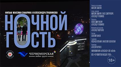 Обл.пресс-кит-ночной-гость-02-1.jpg